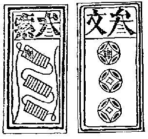 kinesisk kortlek